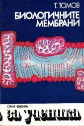Биологичните мембрани