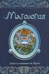 Магология. Книга на тайните от Мерилин