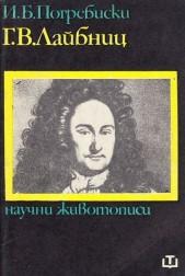 Г.В.Лайбниц
