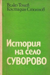 История на село Суворово