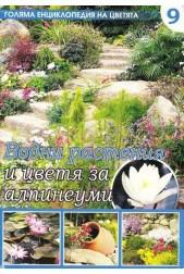 Водни растения и цветя за алпинеум