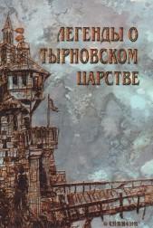 Легенды о Тырновском царстве