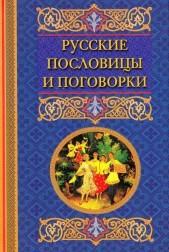 Руские пословицы и поговорки