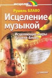 Изцеление музыкой