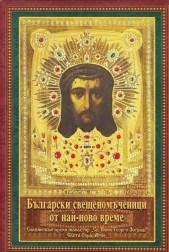 Български свещеномъченици от най-ново време
