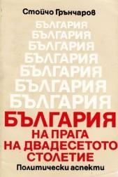 България на прага на двадесетото столетие