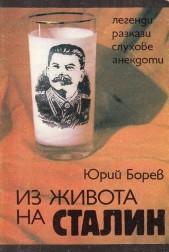 Из живота на Сталин. Легенди, разкази, слухове, анекдоти
