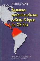 Латиноамерикаската левица в края на XX век