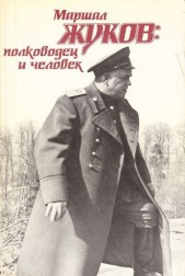 Маршал Жуков: Полководец и человек. I и II том