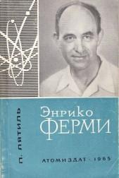 Энрико Ферми