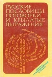Руские пословицы, поговорки и крылатые выражения