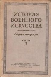 История военного искусства. Выпуск I