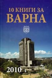 10 книги за Варна