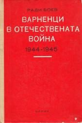 Варненци в Отечествената война 1944-1945