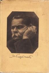 """Собрание сочинений. Том 9: """"Повести 1909-1912"""""""