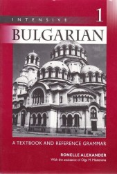 Intensive Bulgarian 1 and 2. A textbook and reference grammar
