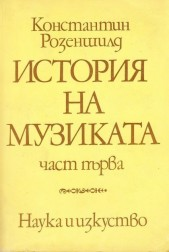 История на музиката I, II, III и IV том