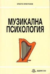 Музикална психология