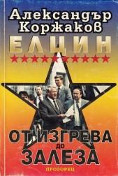Елцин. От изгрева до залеза