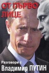 От първо лице. Разговори с Путин
