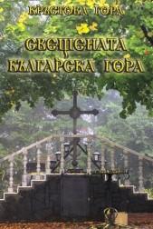 Кръстова гора. Свещената българска гора