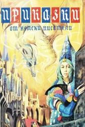 Приказки от немски писатели