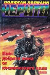 Черити, най-добрата жена от космическите сили