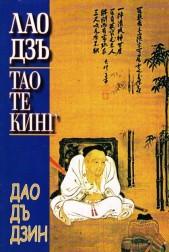 Дао Дъ Дзин. Тао Те Кинг