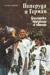 Пеперуда и Герман. Български празници и обичаи