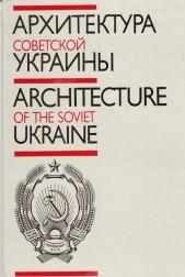 Архитектура Украины