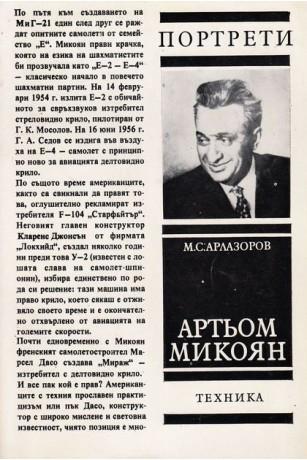 Артьом Микоян