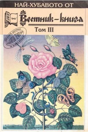 """Най-хубавото от """"Вестник - книга"""". Том III"""