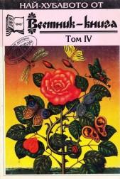 """Най-хубавото от """"Вестник - книга"""". Том IV"""