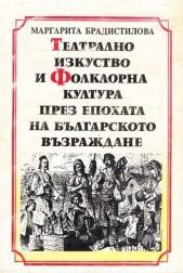 Театралното изкуство и фолклорната култура през епохата на Българското възраждане
