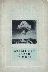 Атомният взрив на море