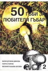 50 гъби за любителя гъбар. Книга втора