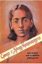 Срещи с Джиду Кришнамурти