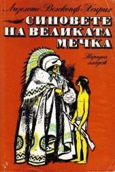 Синовете на Великата мечка I II III том