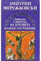 Христос и антихрист. I том