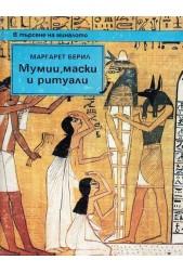Мумии, маски и ритуали