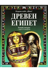 Древен Египет. Енциклопедия