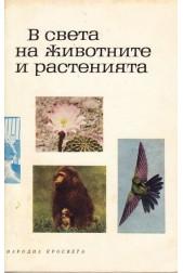 В света на животните и растенията