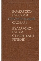 Българско-руски строителен речник