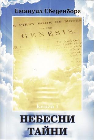 Небесни тайни
