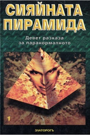 Сияйната пирамида. Девет разказа за паранормалното