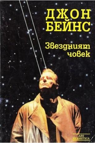 Звездният човек