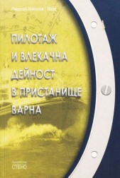 Пилотаж и влекачна дейност в Пристанище-Варна