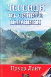 Легенди от Сините планини