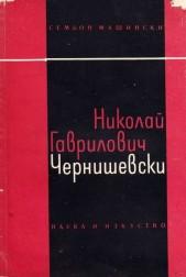 Николай Гаврилович Чернишевски