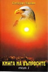 Книга на Въпросите   том 1